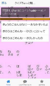 ギャル文字検定クイズ apk screenshot