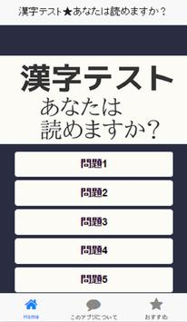 漢字テスト★あなたは読めますか? poster