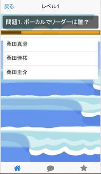 サザンクイズ screenshot 1