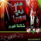 شات ليالي سوريا- icon