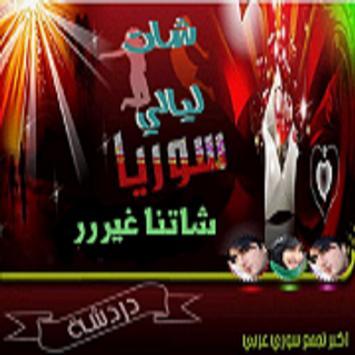 شات ليالي سوريا- poster