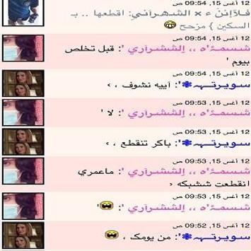 شات ليالي سوريا- screenshot 1