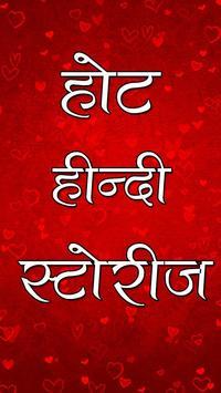 Devar Bhabhi Kahaniya poster
