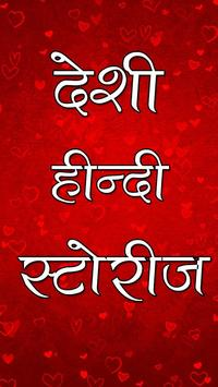 Devar Bhabhi Kahaniya apk screenshot