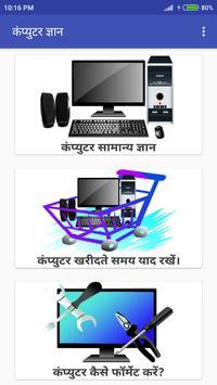 All About Computer screenshot 6