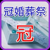 冠婚葬祭【お祝い・贈り物のマナー編】 icon