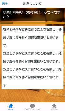冠婚葬祭【お祝い・贈り物のマナー編】 apk screenshot