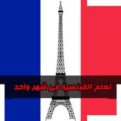 تعلم الفرنسية icon