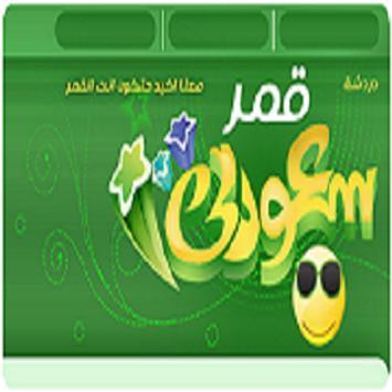 شات سعودي قمر-new poster