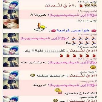 شات سعودي قمر-new screenshot 1