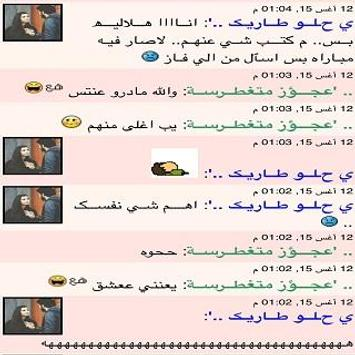 شات سعودي قمر-new screenshot 2