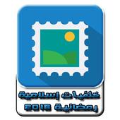 خلفيات إسلامية رمضانية 2016 icon