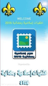 خلفيات إسلامية رمضانية 2016 poster