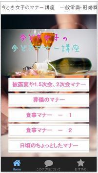 今どき女子のマナー講座 一般常識・冠婚葬祭・食事マナー poster