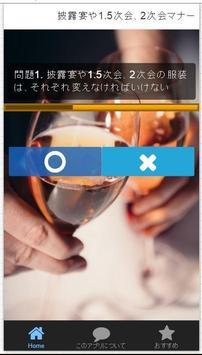 今どき女子のマナー講座 一般常識・冠婚葬祭・食事マナー screenshot 1