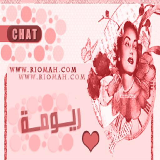 فيديو شات ريومه 12