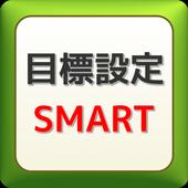目標設定SMARTクイズ:目標達成・目標実現に必須のアプリ! icon