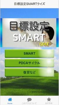 目標設定SMARTクイズ:目標達成・目標実現に必須のアプリ! poster