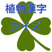 難読な植物や花の漢字クイズ icon
