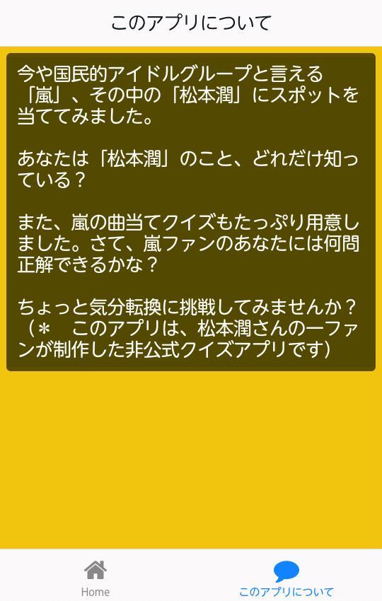 嵐ブログ松本潤