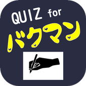 QUIZforバクマン バクマン映画 バクマン動画 佐藤健 icon