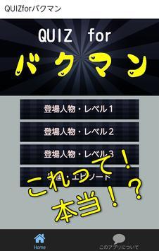 QUIZforバクマン バクマン映画 バクマン動画 佐藤健 poster