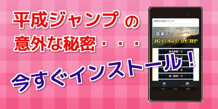 音楽for平成ジャンプ ヘイセイジャンプ 平成ジャンプアプリ poster