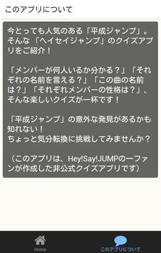 音楽for平成ジャンプ ヘイセイジャンプ 平成ジャンプアプリ screenshot 1