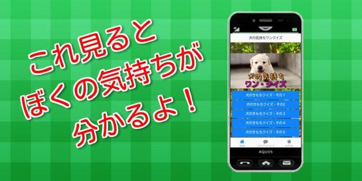 犬の気持ちワンクイズ 愛犬 しつけ しつけ アプリ 気持ち poster
