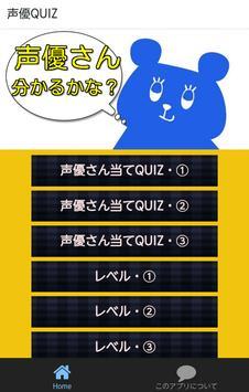 声優クイズ 声優速報 声優ラジオ 声優まとめ 声優ブログ apk screenshot