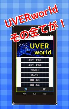クイズforUVERworld  UVERworldアルバム poster