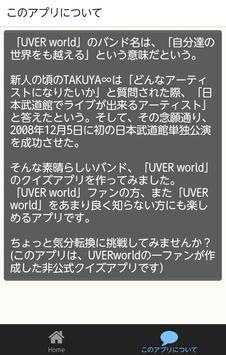 クイズforUVERworld  UVERworldアルバム apk screenshot