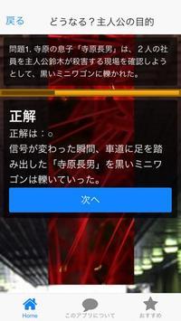 クイズforグラスホッパー 無料アプリでベストセラーを読破! apk screenshot