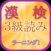 漢字能力検定3級読み1・漢検ラーニングは、まず読みから icon