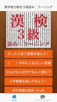 漢字能力検定3級読み1・漢検ラーニングは、まず読みから poster
