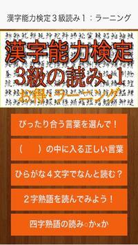 漢字能力検定3級読み1・漢検ラーニングは、まず読みから apk screenshot