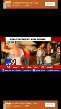 TV9 Marathi apk screenshot