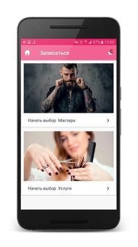 """Салон краси """"Вікторія"""" screenshot 4"""