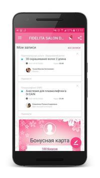 """Салон краси """"Вікторія"""" screenshot 5"""