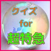 クイズfor超特急(音楽グループ) icon