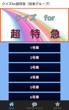 クイズfor超特急(音楽グループ) poster