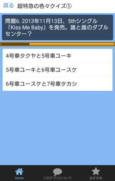 クイズfor超特急(音楽グループ) apk screenshot