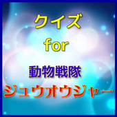 クイズfor動物戦隊ジュウオウジャー icon