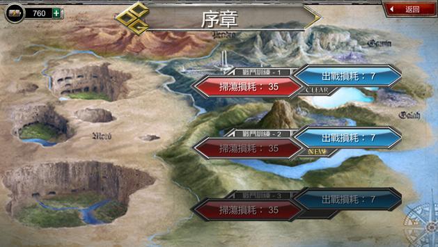 守護者Creed of Guardian apk screenshot