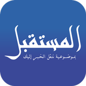 Almustagbal News icon