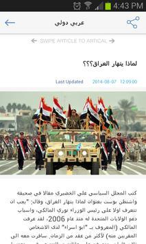Almustagbal News apk screenshot