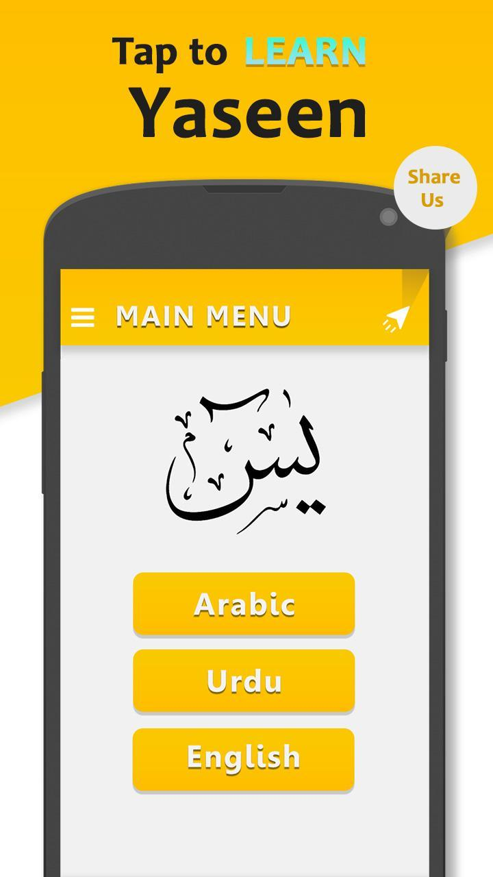 Surah Yaseen Offline with Audio Translation 2018 for Android