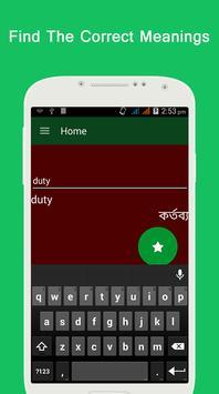 Bangla Dictionary/বাংলা অভিধান screenshot 1