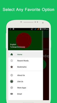 Bangla Dictionary/বাংলা অভিধান screenshot 2
