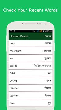 Bangla Dictionary/বাংলা অভিধান screenshot 3